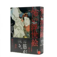 怖い浮世�},恐怖浮世绘 日文原版艺术图书