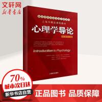 心理学导论 上海教育出版社