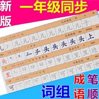 练字帖凹槽新版一年级上册同步小学生幼儿童初学者速成魔幻练字板