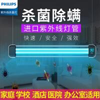 飞利浦(PHILIPS)紫外线杀菌灯18W遥控定时杀菌消毒灯幼儿园除菌除螨灯便携灭菌消毒灯管