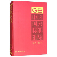 中国国家标准汇编 2014年修订-24 9787506679602 中国标准出版社 中国标准出版社
