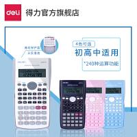 得力D82TM函数机中学可爱型多功能计算器学生彩色学习考试计算