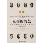 选择的智慧,(瑞典)珀森 ,寇宗来,王永钦,北京大学出版社9787301102831