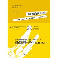 鳄鱼的黄眼睛(法国现实版《奋斗》,销量直逼《情人》!),〔法〕卡特琳娜・班科尔 ,黄荭,曹丹红,南海出版公司97875