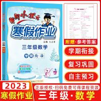 黄冈小状元暑假作业三年级数学 三升四通用版2021新版
