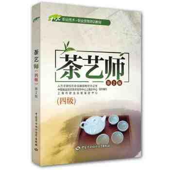 茶艺师(四级)第2版
