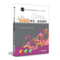 MySQL数据库理实一体化教程