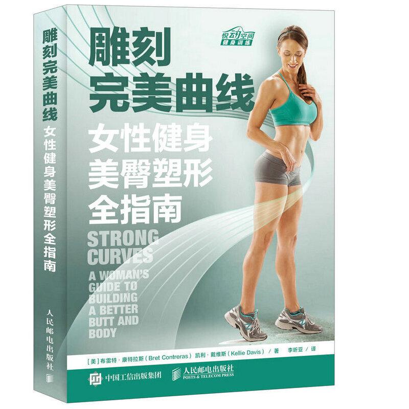 雕刻完美曲线:女性健身美臀塑形全指南 打造性感翘臀、雕刻完美曲线,美国知名臀部训练教练的重磅之作来袭,助你塑造完美S型身材!
