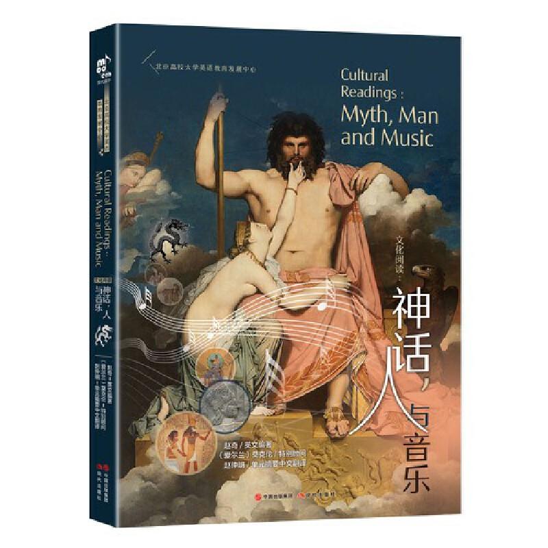神话,人与音乐(Man, Myth and Music) 北京高校大学音乐英语专用教材