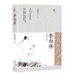 李白传(长江人文馆・名家名传书系)