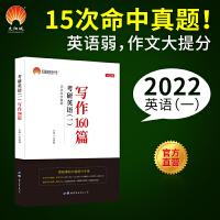 太阳城考研1号 2022考研英语一写作160篇
