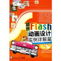 精通FLASH动画设计实例详解篇(附赠1CD)