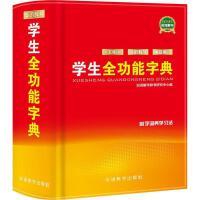 学生全功能字典 华语教学出版社
