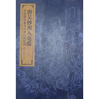唐吴妙用入毫端中国罗汉画海外寻白描精选白描画谱美术作品集 西泠印社出版社