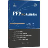 PPP核心业务操作指南 姚海林,梁舰 主编