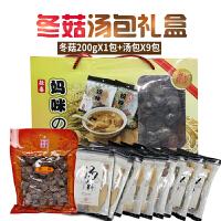 香港启泰 广东老火汤包特色汤料 煲汤炖汤食材 香菇组合汤包礼盒装6包装