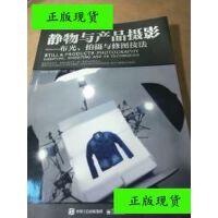 【二手旧书9成新】静物与产品摄影 布光、拍摄与修图技法(全彩)