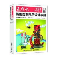 无线电合订本 智能控制电子设计手册(63周年版�q下)