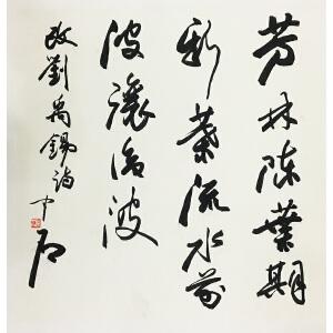 欧阳中石《刘禹锡诗》著名书法家