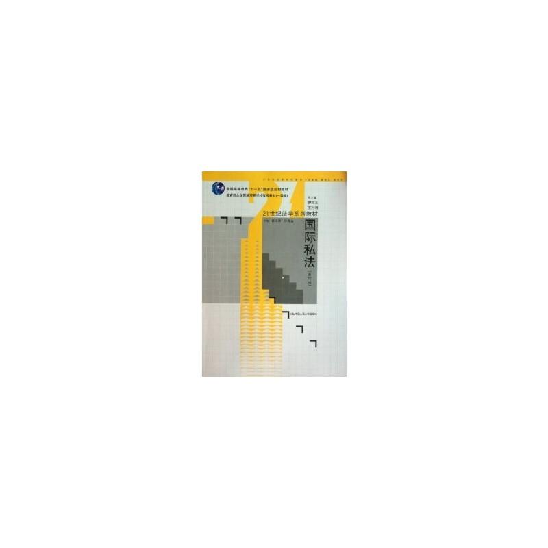 【旧书二手书8成新】国际私法第4版第四版 曾宪义 中国人民大学出版社 9787300134086 旧书,6-9成新,无光盘,笔记或多或少,不影响使用。辉煌正版二手书。
