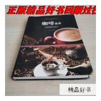 【二手旧书9成新】时尚风情:咖啡鉴赏