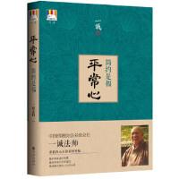 【新书店正版】平常心:简约是福,一诚法师,九州出版社9787510819865