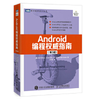 Android编程权威指南 第3版