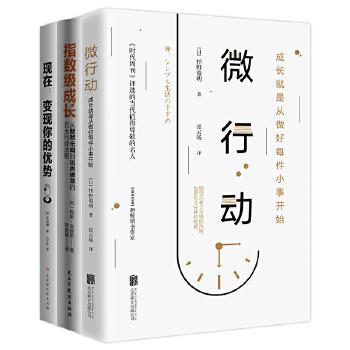 让你从默默无闻到脱颖而出3册套装(pdf+txt+epub+azw3+mobi电子书在线阅读下载)