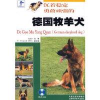 德国牧羊犬 吴德华 江苏科学技术出版社
