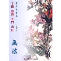 丁香紫薇天竹水仙画法