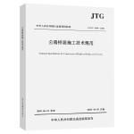 公路桥涵施工技术规范(JTG/T 3650―2020)