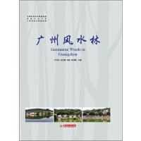 广州风水林(徐正春)