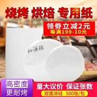 烧烤纸 烤肉纸 烤盘上的烤纸长方形正方圆形不粘烘焙纸烤箱硅纸 40cm 500张/包