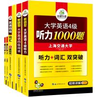 华研外语 大学英语四级阅读理解词汇听力三本套装专项训练 可搭 2018年6月 英语四级真题试卷 正版现货