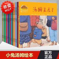 小兔汤姆系列 全套30册 小兔汤姆成长绘本系列 第 一 二 三 四 五辑儿童图画书绘本故事书0-3-4-5-6岁汤姆成