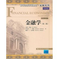 【旧书二手书8成新】金融学第二版第2版全文影印版 兹维・博迪(Zvi Bodie)等 中国人民大学