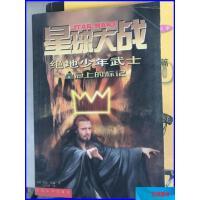 【二手旧书8成新】(正版二手8新)星球大战.绝地少年武士.4.皇冠