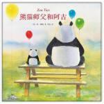 【新书店正版】熊猫师父和阿古,(美)琼・穆特,李耘,新星出版社9787513315142
