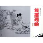 线描现绘(综合篇),任率英,墨浪,王叔晖 绘,朝花少年儿童出版社9787505618213