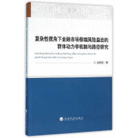 封面有磨痕-G-复杂性视角下金融市场风险溢出的群体动力学机制与路经研究 刘湘云 9787514166859 经济科学出