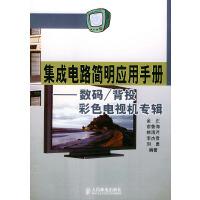 集成电路简明应用手册--数码/背投彩色电视机专集【正版书籍,达额立减】