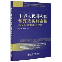 立信会计:《中华人民共和国预算法实施条例》