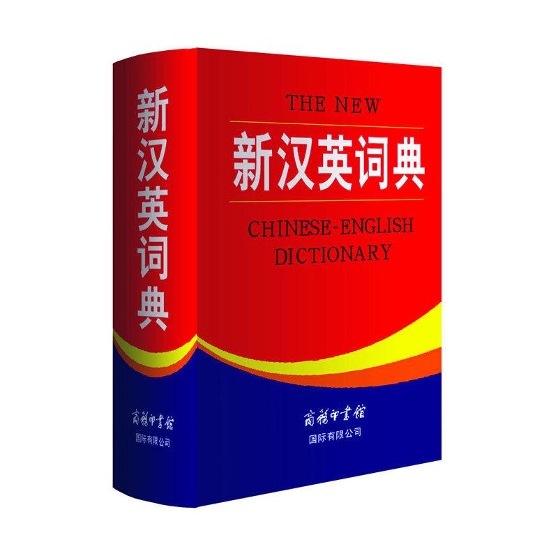《新汉英词典》