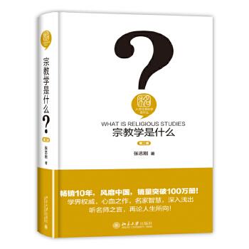 宗教学是什么(pdf+txt+epub+azw3+mobi电子书在线阅读下载)