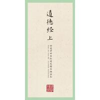 国学经典・田英章田雪松硬笔楷书描临本・道德经(上)