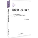 朝鲜寓言拟人传记文学研究