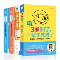 3岁对了一辈子就对了儿童沟通心理学畅销家庭教育养育男孩教养女孩育儿书籍父母必读幼儿家长版0-3-6岁怎样教育孩子的书籍