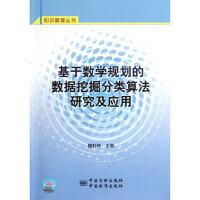基于数学规划的数据挖掘分类方法研究与应用 9787506670395 魏利伟 中国标准出版社