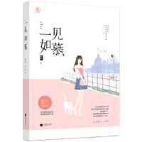 一见如慕 原和 江苏凤凰文艺出版社