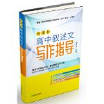 新课标高中叙述文写作指导 郭吉成 浙江教育出版社